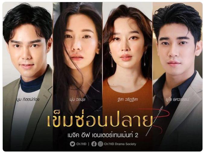 3 bộ phim truyền hình Thái Lan được mong đợi nhất cuối năm 2021 (3)