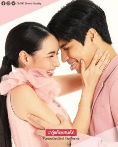 Những bộ phim cưới trước yêu sau hay nhất của Thái Lan (7)