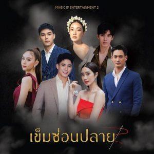 Phim Kim Ẩn Mũi Nhọn tung bộ ảnh fitting thả thính khán giả (1)